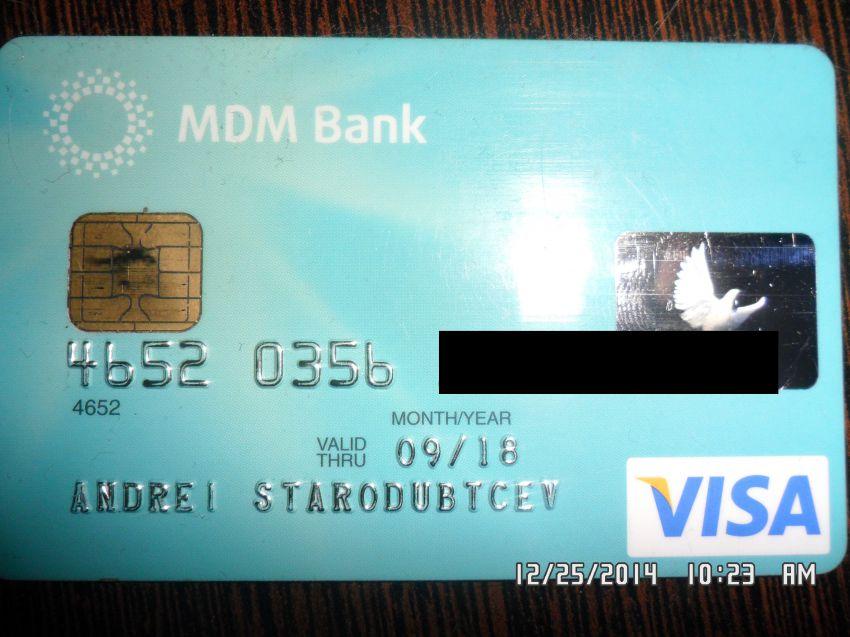 желаете найденные банковские карты фото накануне