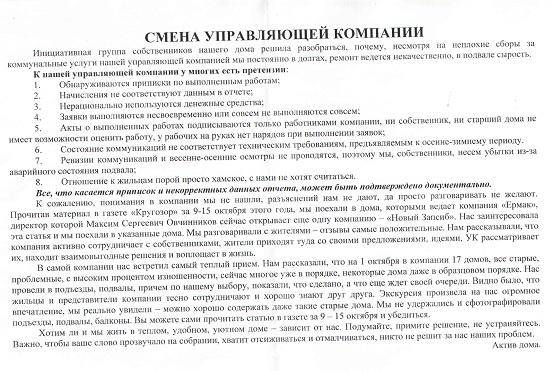 Образец Уведомления Ук О Выборе Новой Ук
