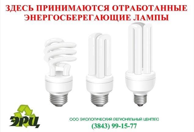 Сдача энергосберегающих ламп