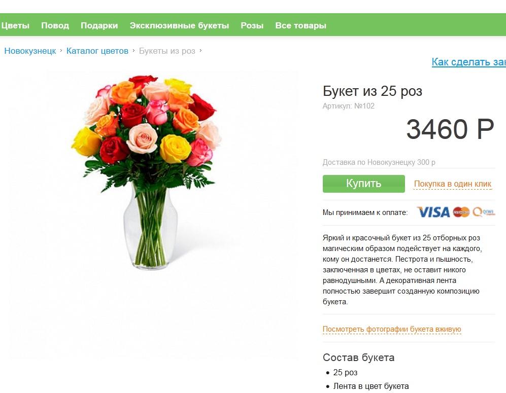 Заказ и доставка цветов челны круглосуточная, продажа цветов