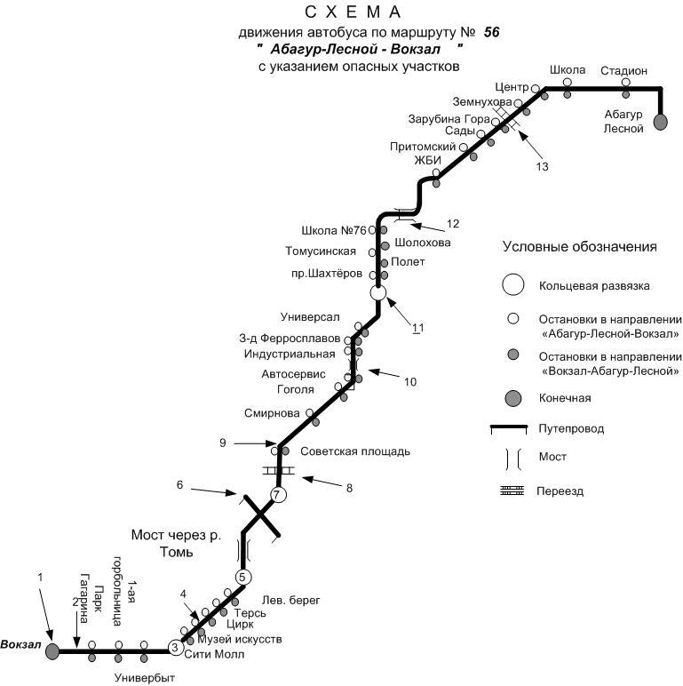 Новая схема маршрута №56