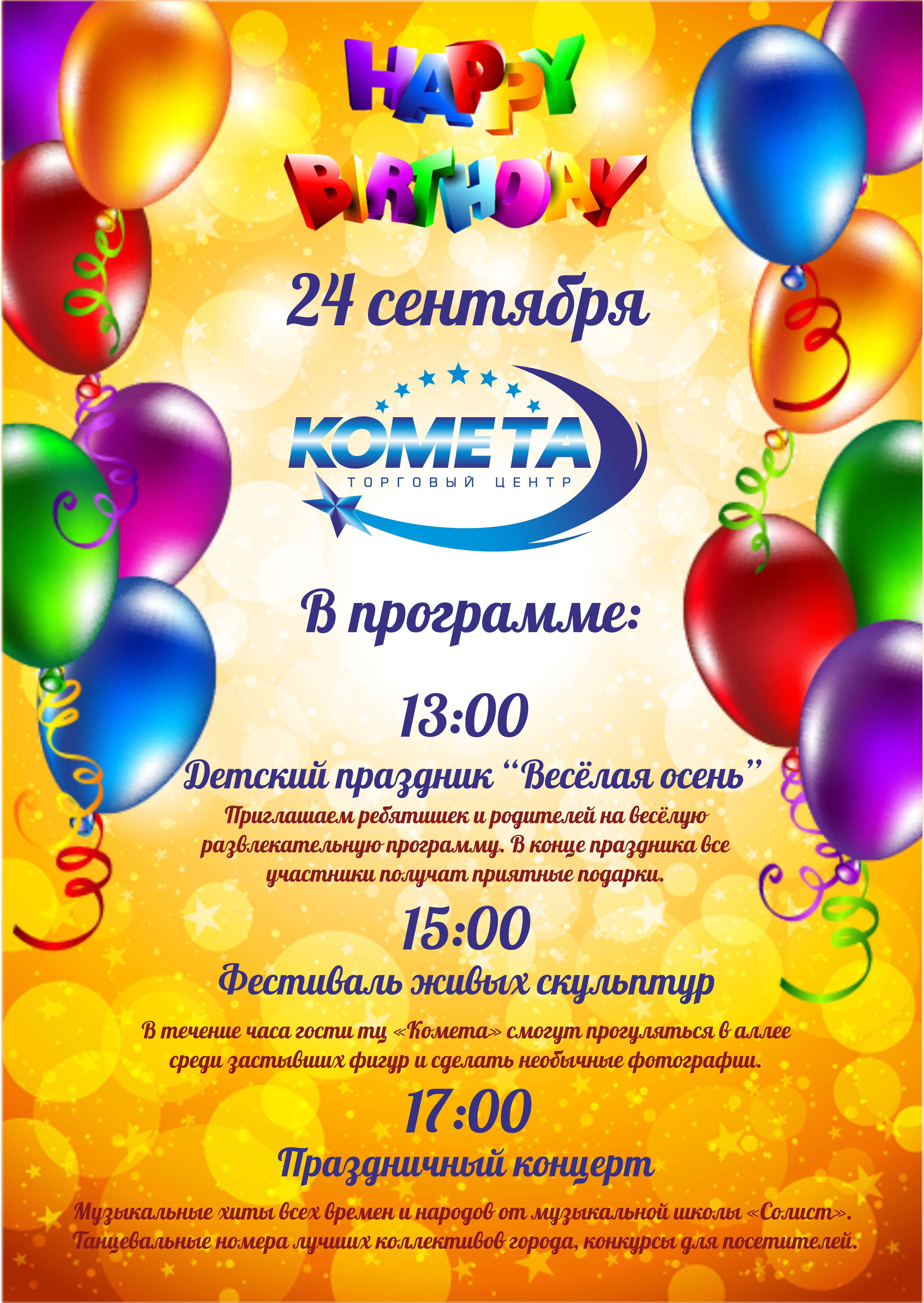 Развлекательная программа с конкурсами на день рождения