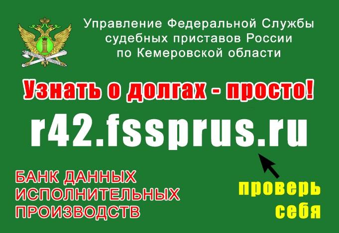 Долги у судебных приставов кемеровской области взыскание дебиторской задолженности в банкротстве