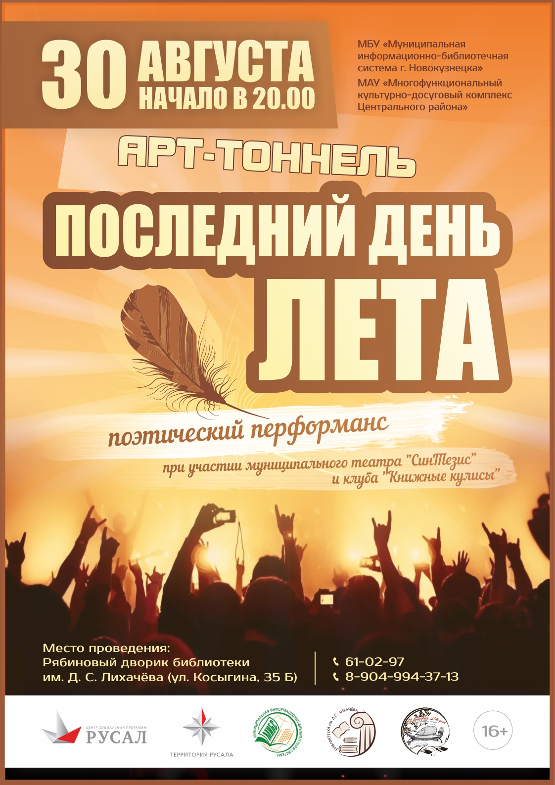 афиша кино город саянск