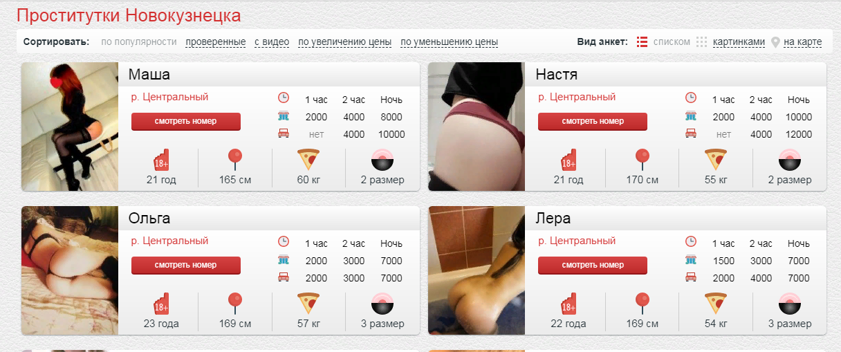 Проститутки новокузнецка номера индивидуалки пенза анал