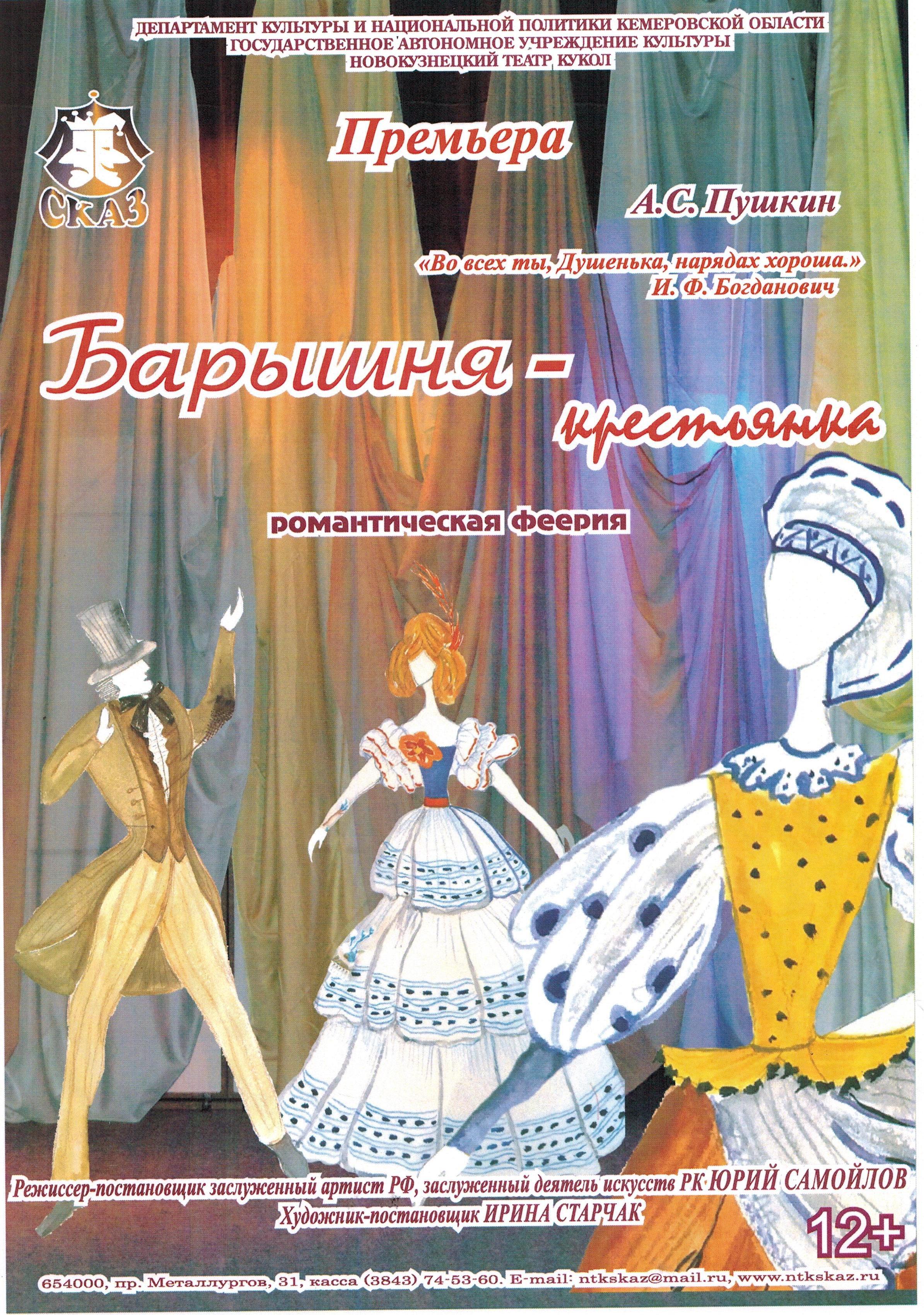 Театр кукол сказ в новокузнецке афиша при покупке билетов в кино через интернет